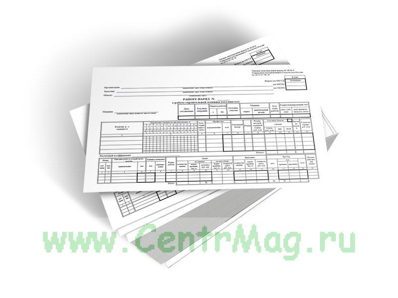 Рапорт-наряд о работе строительной машины (механизма) (Форма ЭСМ-4)