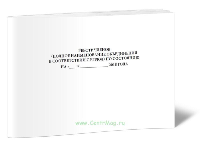 Журнал реестр членов СНТ