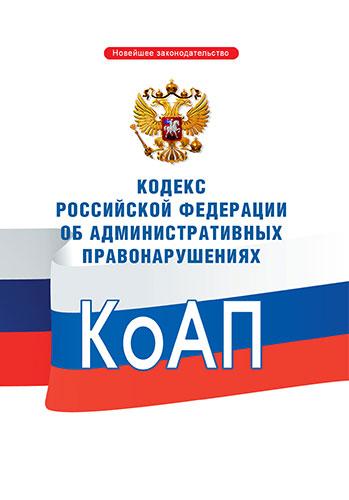 Кодекс Российской Федерации об административных правонарушениях 2019 год. Последняя редакция