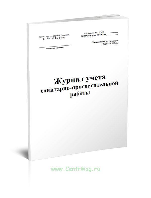 Журнал учета санитарно-просветительной работы (Форма №038-0/у)