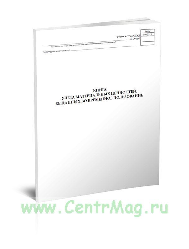 Книга учета материальных ценностей, выданных во временное пользование (Форма 37)