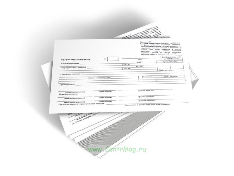 Ордер по передаче ценностей (Код формы по ОКУД 0402102)