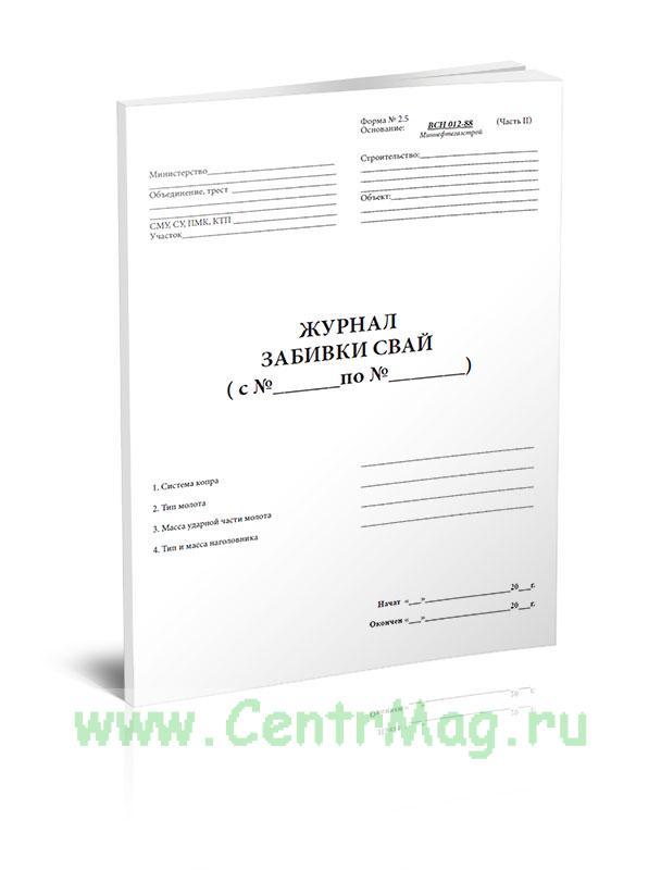Журнал забивки свай (Форма 2.5)