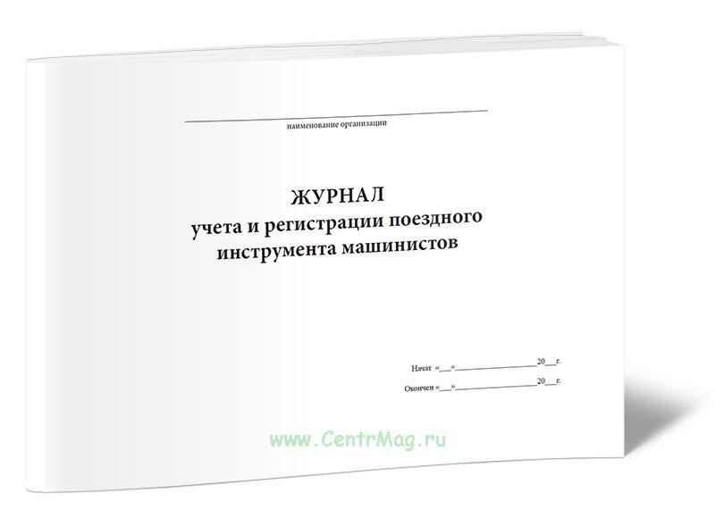 Журнал учета и регистрации поездного инструмента машинистов