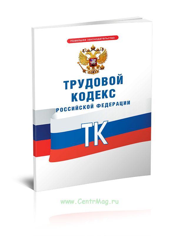 Трудовой кодекс РФ 2019 год. Последняя редакция