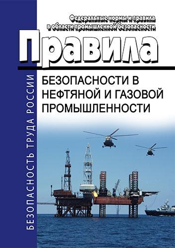 Правила безопасности в нефтяной и газовой промышленности 2019 год. Последняя редакция