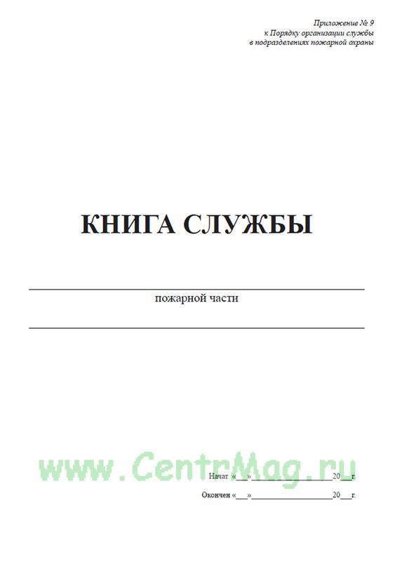 Книга службы пожарной части мчс рф.