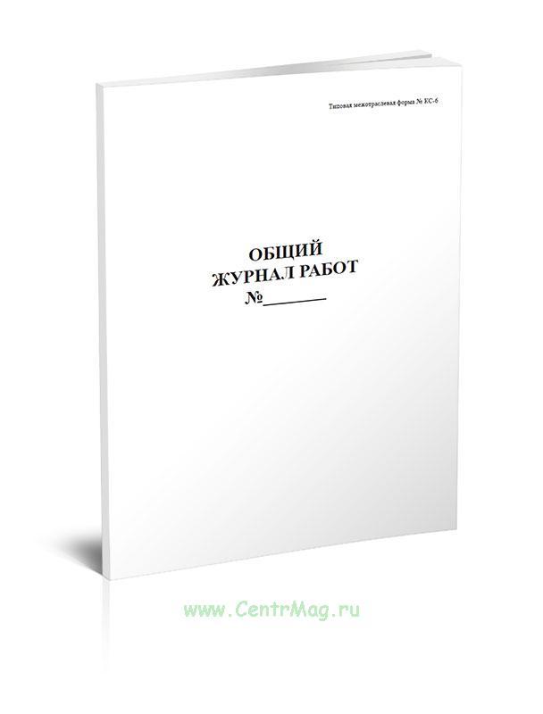 Общий журнал работ Форма КС-6