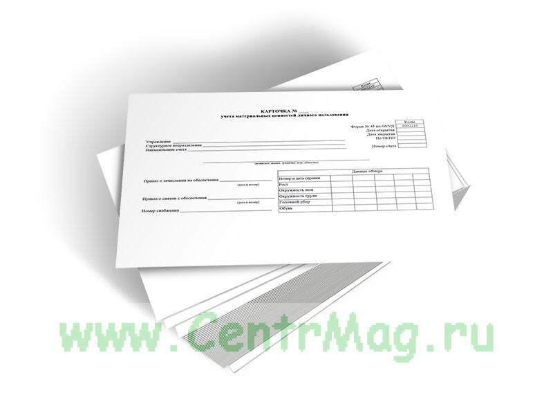 Карточка учета материальных ценностей личного пользования (Форма N 45)