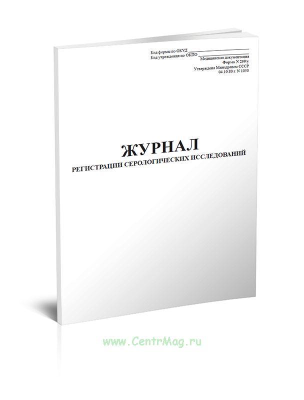 Журнал регистрации серологических исследований (Форма 259/у)