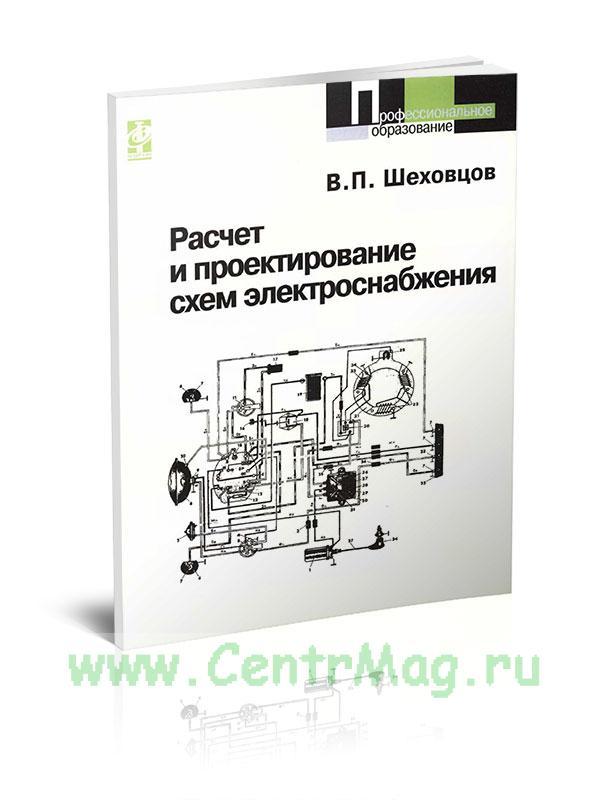 шеховцов схем решебник решебник в.п электроснабжения проектирование расчет и