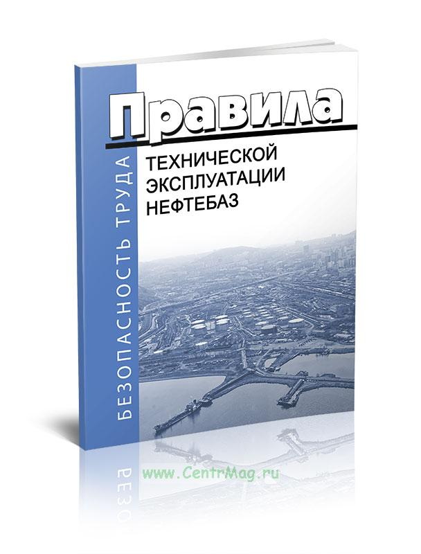 Правила технической эксплуатации нефтебаз 2019 год. Последняя редакция