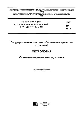 РМГ 29-2013 Государственная система обеспечения единства измерений. Метрология. Основные термины и определения 2018 год. Последняя редакция