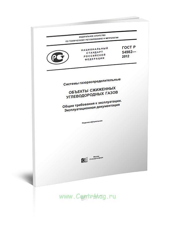 ГОСТ Р 54982-2012 Системы газораспределительные. Объекты сжиженных углеводородных газов. Общие требования 2019 год. Последняя редакция