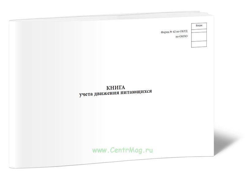 Книга учета движения питающихся (Форма № 42) ОКУД 6002211