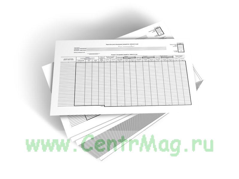 Карточка учета выданных кредитов, займов (ссуд) (код формы 0504057)