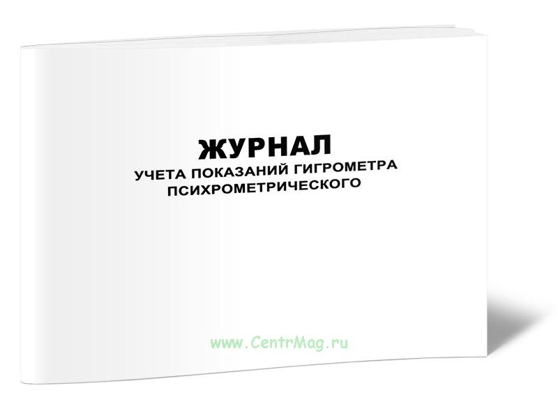 Журнал учета показаний гигрометра