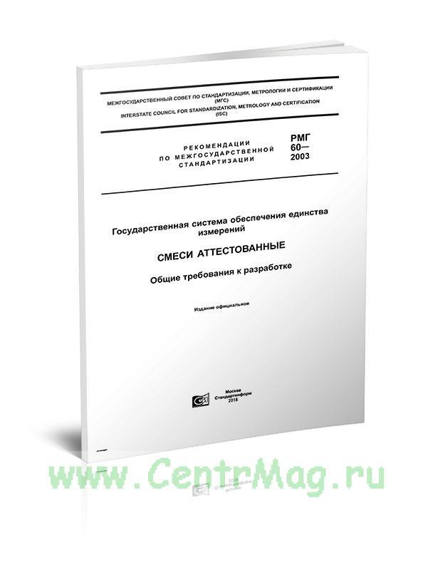 РМГ 60-2003 Государственная система обеспечения единства измерений. Смеси аттестованные. Общие требования к разработке 2019 год. Последняя редакция