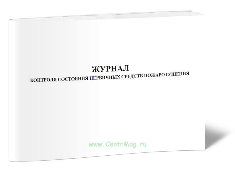 Журнал контроля состояния первичных средств пожаротушения (РД 34.49.503-94 )