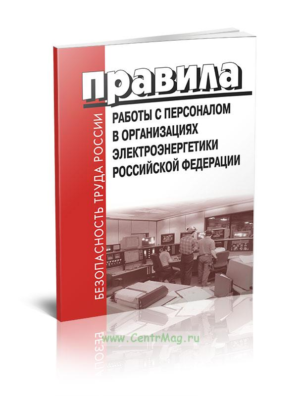 Правила работы с персоналом в организациях электроэнергетики Российской Федерации 2018 год. Последняя редакция
