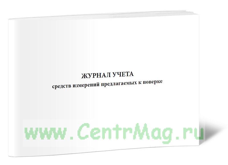 Журнал средств измерений предлагаемых к поверке