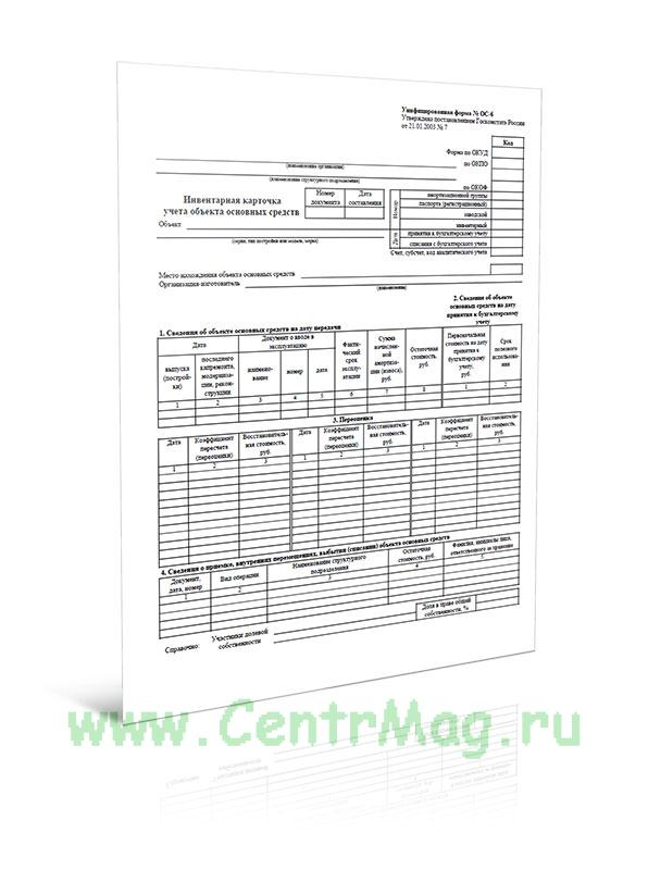 Инвентарная карточка учета объекта основных средств (Форма ОС-6)