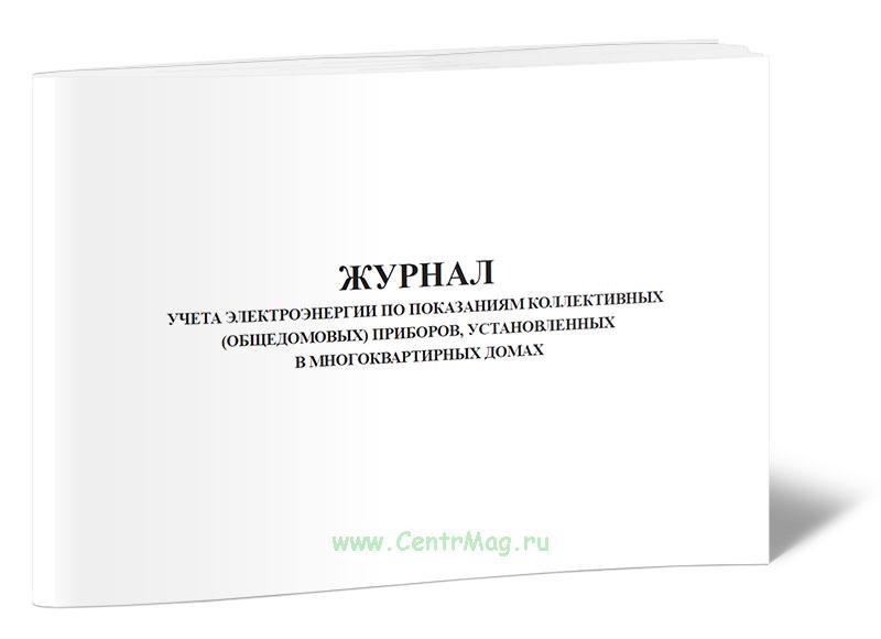 Журнал учета электроэнергии по показаниям коллективных (общедомовых) приборов, установленных в многоквартирных домах
