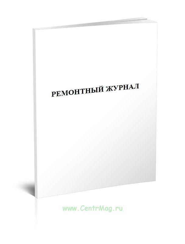 Ремонтный журнал