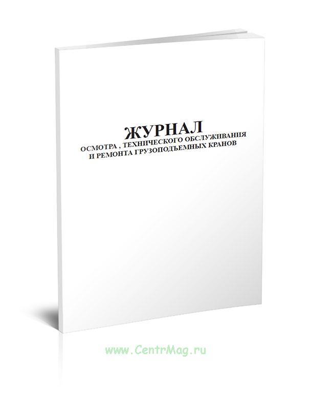 Журнал осмотра, технического обслуживания и ремонта грузоподъемных кранов