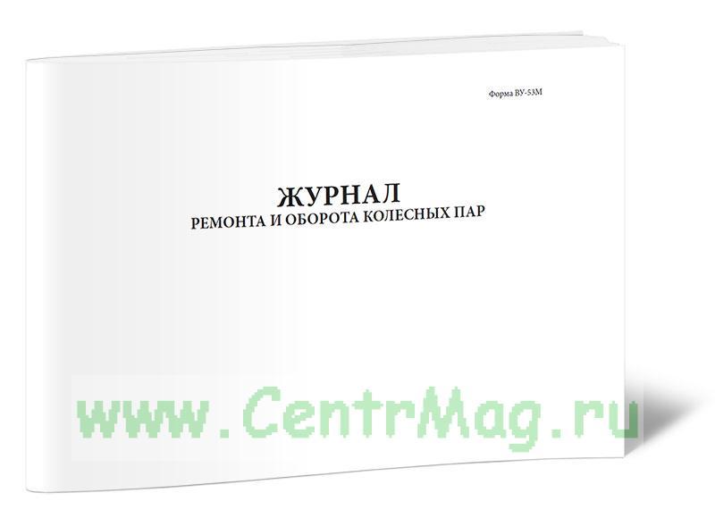 Журнал ремонта и оборота колесных пар (Форма ВУ-53)