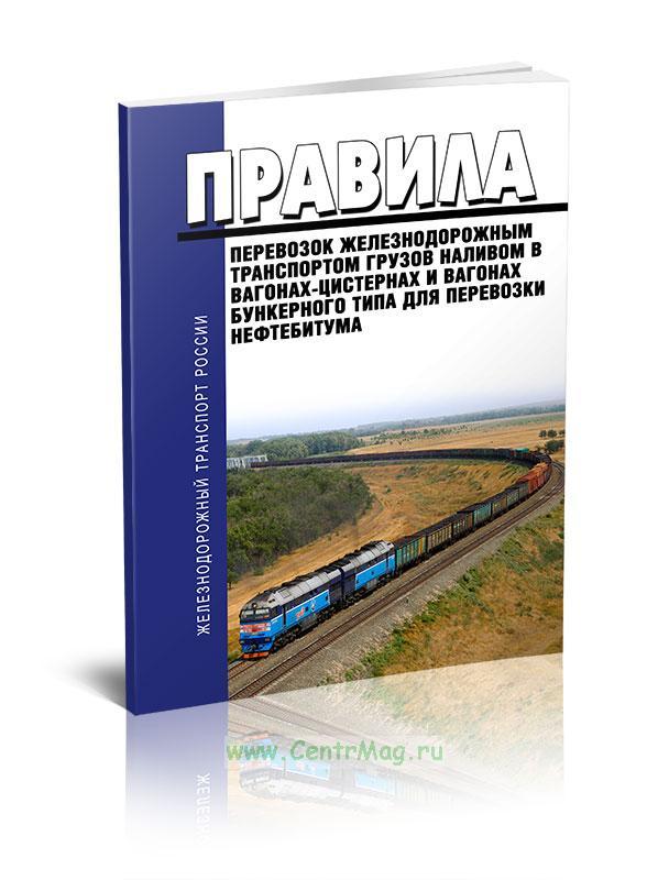 Правила перевозок железнодорожным транспортом грузов наливом в вагонах-цистернах и вагонах бункерного типа для перевозки нефтебитума 2019 год. Последняя редакция