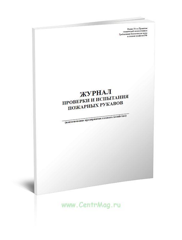 Журнал проверки и испытания пожарных рукавов (Форма 54-э)