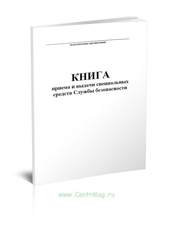 Книга приема и выдачи специальных средств службы безопасности
