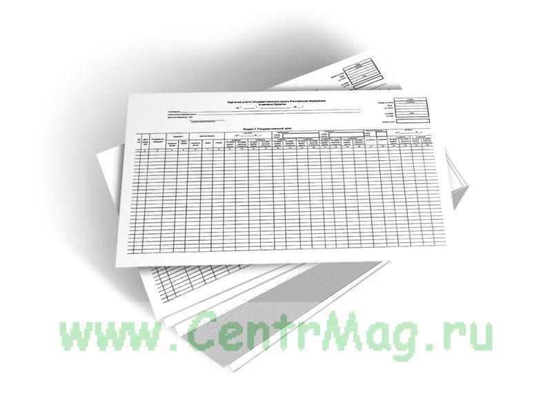 Карточка учета государственного долга Российской Федерации в ценных бумагах (Форма по ОКУД 0504059)