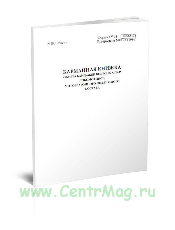 Карманная книжка обмера бандажей колесных пар локомотивов, моторвагонного подвижного состава Форма ТУ-18