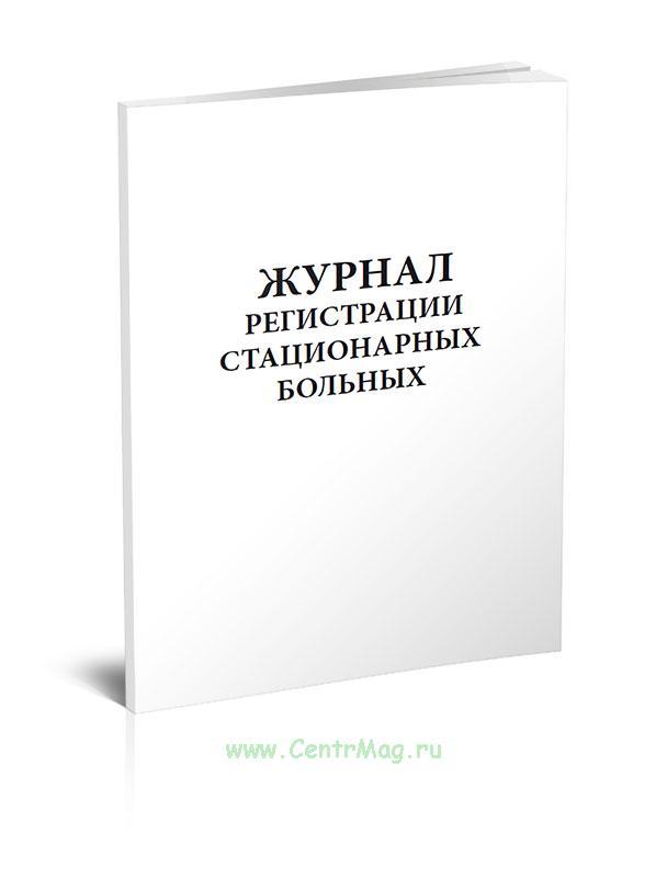 Журнал регистрации стационарных больных
