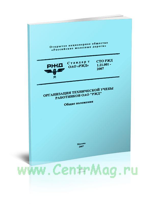 СТО РЖД 1.21.001-2007 Организация технической учебы работников ОАО