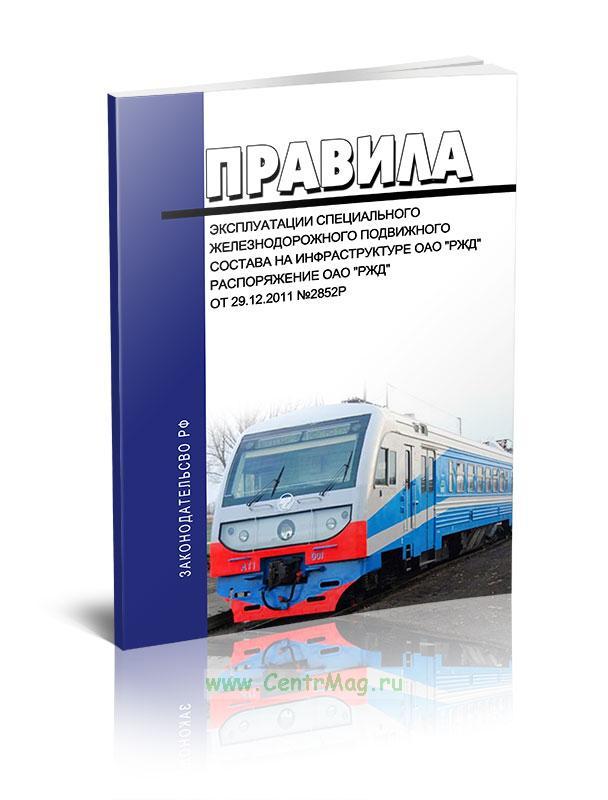 Правила эксплуатации специального железнодорожного подвижного состава на инфраструктуре ОАО