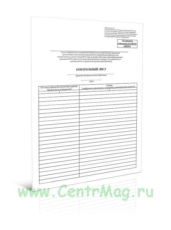 Контрольный лист (Форма по ОКУД 0402011)