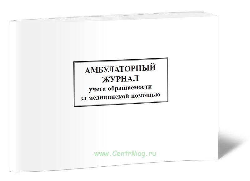 Амбулаторный журнал учета обращаемости за медицинской помощью
