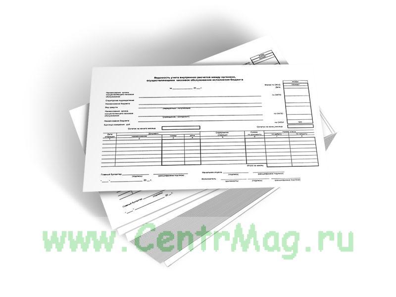 Ведомость учета внутренних расчетов между органами, осуществляющими кассовое обслуживание исполнения бюджета (Форма по ОКУД 0504061)
