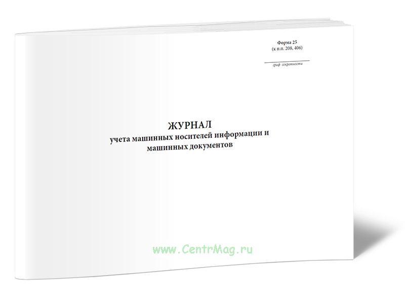 Журнал учета машинных носителей информации и машинных документов (Форма 25)