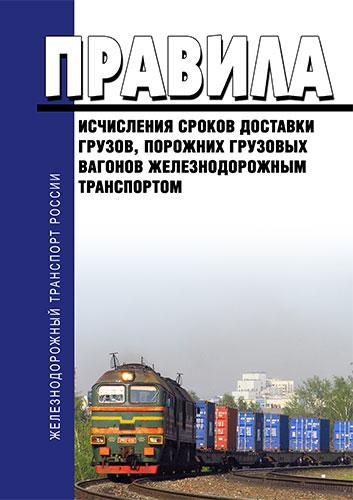 Правила исчисления сроков доставки грузов, порожних грузовых вагонов железнодорожным транспортом 2019 год. Последняя редакция