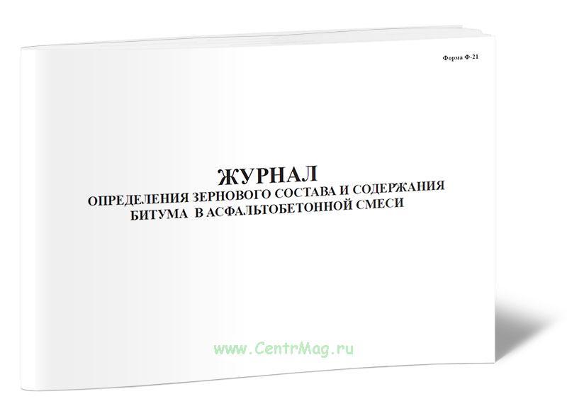 Журнал определения зернового состава и содержания битума в асфальтобетонной смеси (Форма Ф-21)