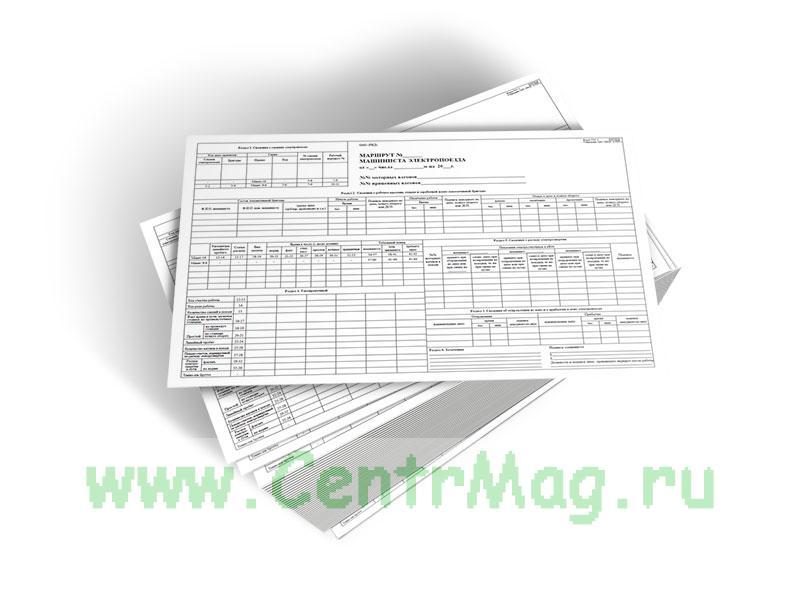 Маршрут машиниста форма (ТЭУ-2)