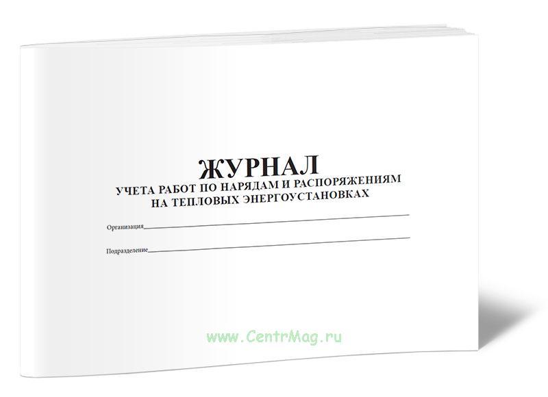 Журнал учета работ по нарядам и распоряжениям на тепловых энергоустановках