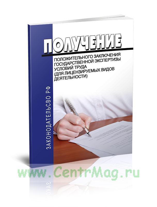 Получение положительного заключения государственной экспертизы условий труда (для лицензируемых видов деятельности)