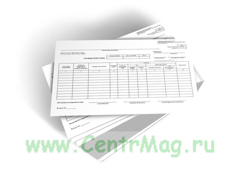 График отпусков (Унифицированная форма № Т-7, Форма по ОКУД 0301020)