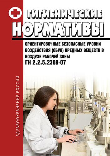 ГН 2.2.5.2308-07 Ориентировочные безопасные уровни воздействия (ОБУВ) вредных веществ в воздухе рабочей зоны 2019 год. Последняя редакция
