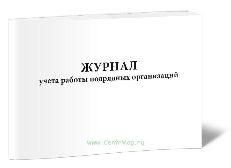 Журнал учета работы подрядных организаций